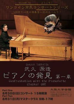 ピアノの発見 ~ 武久源造.jpg