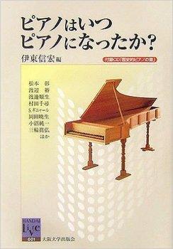 ピアノはいつピアノになったのか?.jpg