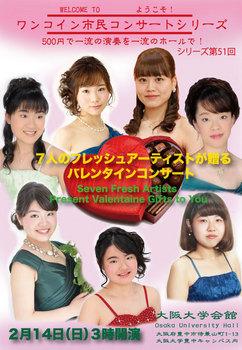 ワンコイン市民コンサートVoi.51.jpg
