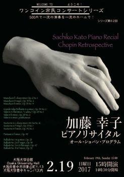 加藤幸子ピアノリサイタル.jpg
