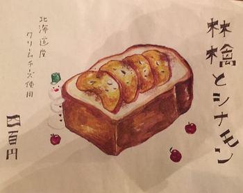 林檎とシナモン.jpg