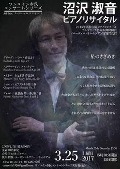 沼沢淑音ピアノリサイタル.jpg