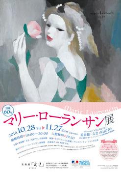 美術館「えき」KYOTO『マリーローランサン展』.jpg