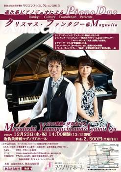 進化系ピアノデュオによるクリスマス・ファンタジー.jpg